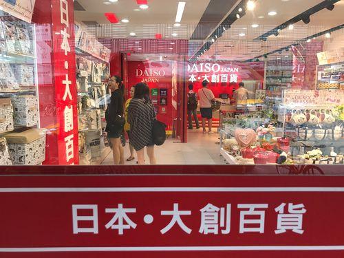 台湾ダイソー、2年間輸入禁止に  虚偽申請で許可取り消し