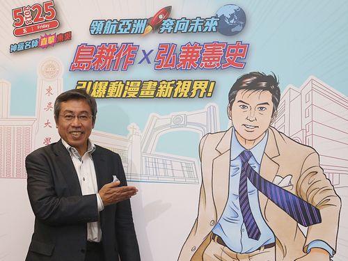 「島耕作」の新作は「台湾篇」 と明かす弘兼憲史さん