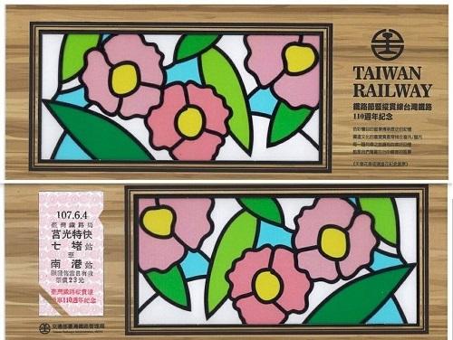 4日に発売される台湾鉄路管理局の記念乗車券デザイン=同局提供