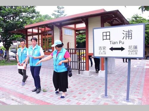 田浦駅を視察する魏嘉賢花蓮市長(左から2人目)=同市公所提供