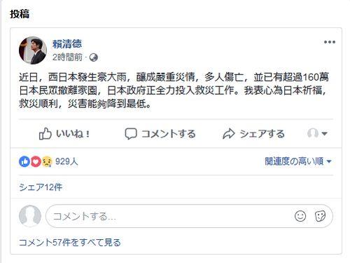 頼清徳氏のフェイスブックページより