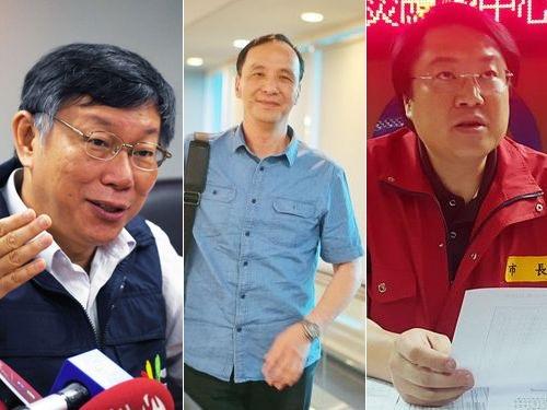 「台風休み」をめぐり異なる判断を示す(左から)柯文哲・台北市長、朱立倫・新北市長、林右昌・基隆市長