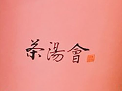 台湾発ティースタンド、東京・新宿に1号店 さらなる海外進出に意欲