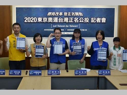 「台湾」名義での東京五輪出場を目指す市民団体のメンバーや政党の代表ら