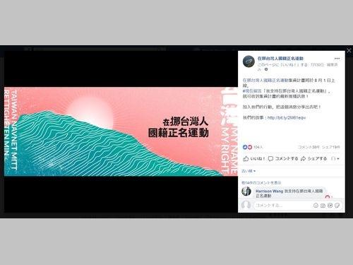集団訴訟への支持を呼び掛ける在ノルウェー台湾人留学生らの投稿=フェイスブックより