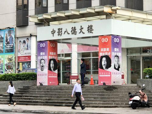 台北市内にある中影の本社ビル