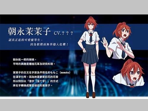 ロボットアニメ映画「重甲機神:神降臨」の登場人物、日本人美少女の朝永茉茉子