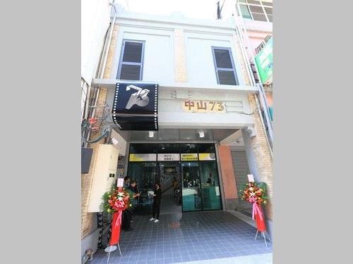 台中市中区の映画文化施設「中山73」
