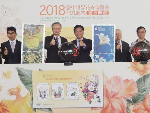 切手発行の記念式典に出席する林佳龍台中市長(右から3人目)