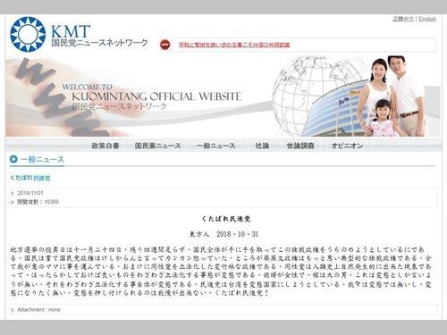 国民党の日本語サイトに掲載されていた問題の文章=同サイトから