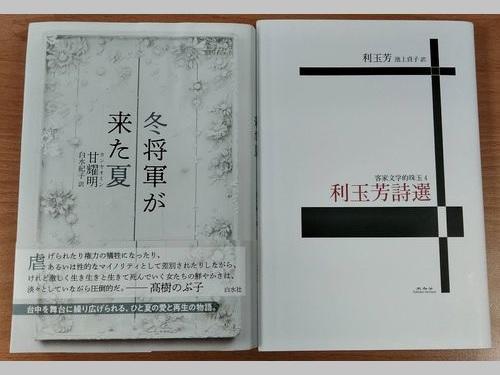 利玉芳さんの詩集「利玉芳詩選」(右)と甘耀明さんの小説「冬将軍が来た夏」
