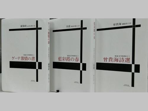 今年6月出版された(左から)鍾肇政さんの「ゲーテ激情の書」、李喬さんの「藍彩霞の春」、曾貴海さんの「曾貴海詩選」