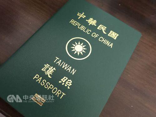 中華民国(台湾)のパスポート