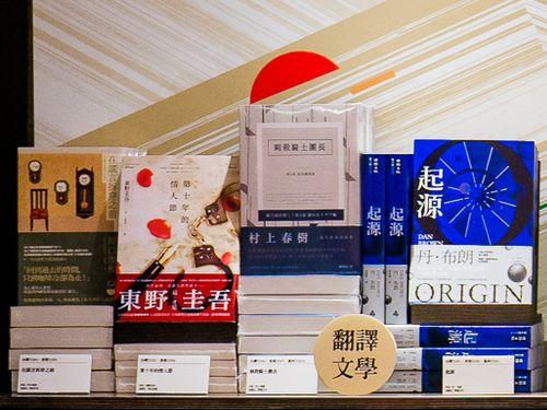 誠品書店の売れ筋ランキングに入る(左から)「この嘘がばれないうちに」、「素敵な日本人 東野圭吾短編集」、「騎士団長殺し」、ダン・ブラウンの小説「オリジン」の中国語訳版=同書店提供