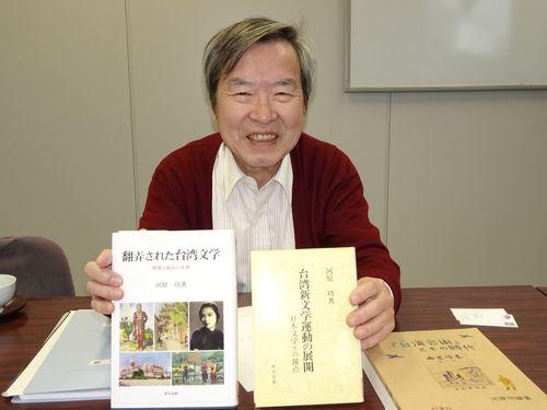 日本における台湾文学研究の開拓者、河原功氏