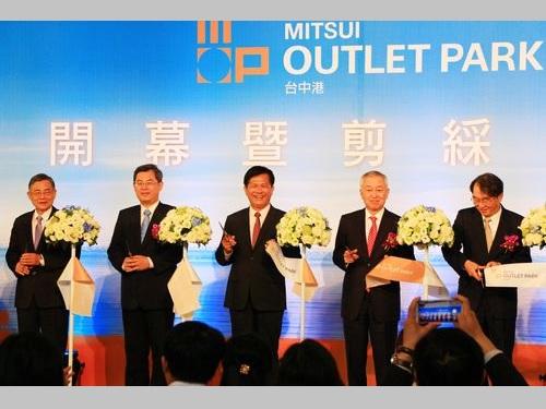 アウトレットの正式開業を祝う式典でテープカットをする林佳龍台中市長(中央)と三井不動産の菰田正信社長(右から2人目)