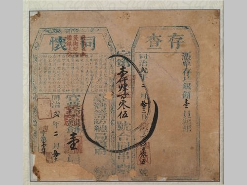1860年代に発行されたとされる台湾最古の紙幣=台南市政府文化局提供
