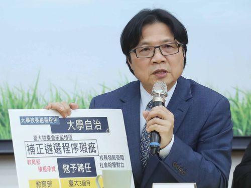 台湾大の学長人事について説明する葉俊栄教育部長