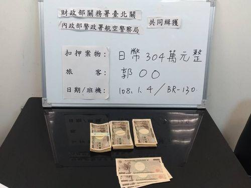 税関に没収された日本円=台北関提供