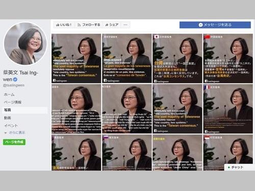 各言語に翻訳された「一国二制度」拒否のメッセージ=蔡総統のフェイスブックページから