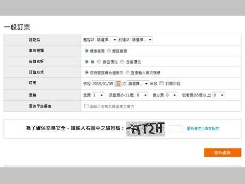 インターネットを利用しての台湾新幹線の乗車券予約画面=同社の公式サイトより