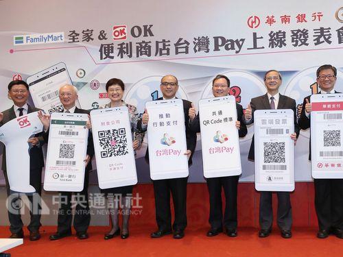 スマホ決済の一つである台湾ペイを取り入れたコンビニのファミリーマート