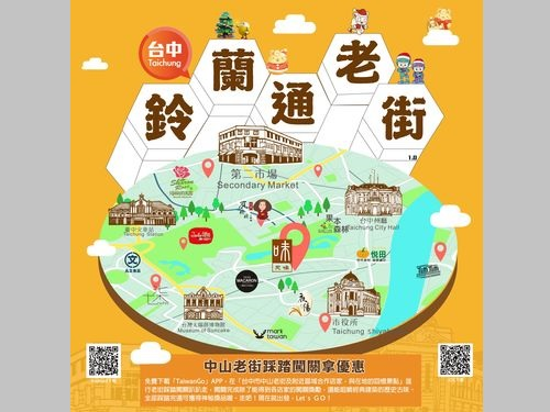 スマートフォン向けゲーム「台中鈴蘭通老街」のPRポスター=中華民国全国中小企業総会提供