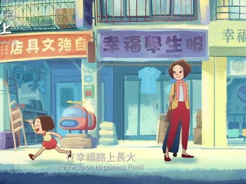 台湾アニメ「オン ハピネス ロード」の一コマ