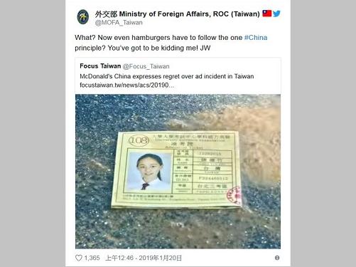 「ハンバーガーさえ一つの中国原則を遵守」と皮肉る呉ショウ燮外相の投稿=外交部の公式ツイッターより
