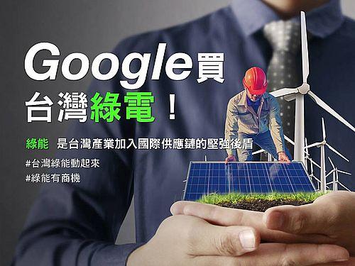 グーグルは23日、台湾の再生可能エネルギーを10メガワット購入すると発表した=経済部提供