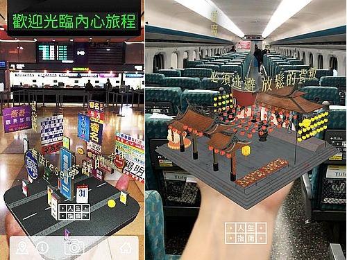 台湾高速鉄道の駅(左)と車内(右)で楽しめる3D映像=同社提供