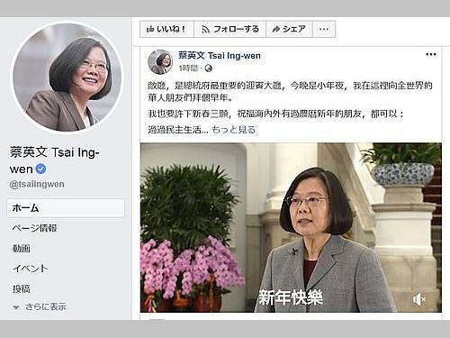 春節談話で台湾の自由と民主をアピールする蔡総統=総統のフェイスブックから