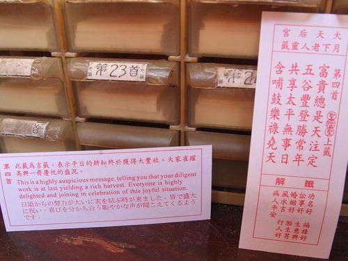 台南市の祀典大天后宮で提供される英語と日本語の解説を併記した恋みくじ
