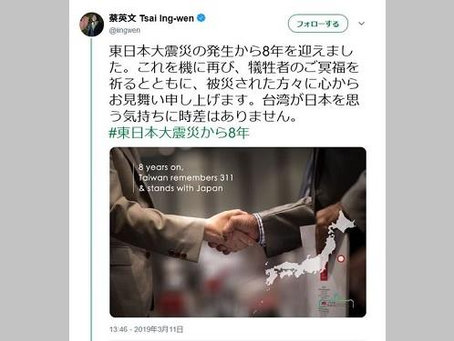 東日本大震災から8年、日本語で追悼コメントを投稿する蔡英文総統