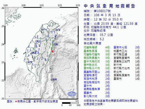 13日午後0時32分ごろにあった地震の推計震度分布図=中央気象局提供