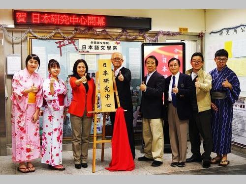 中国文化大日本研究センターの看板除幕式の様子=同大提供