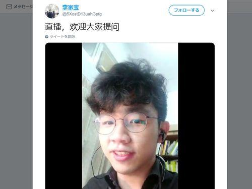 中国人留学生の習氏批判の動画=本人のツイッターから