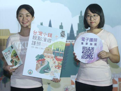 台湾の東西南北の40のエリアを詳しく紹介するパンフレット