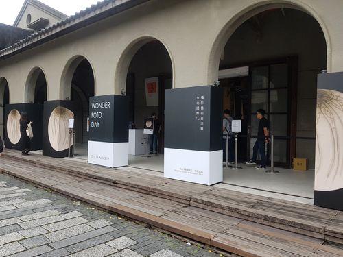 「2019 Wonder Foto  Day 台北国際撮影芸術交流展」が開かれる松山文創園区内の倉庫