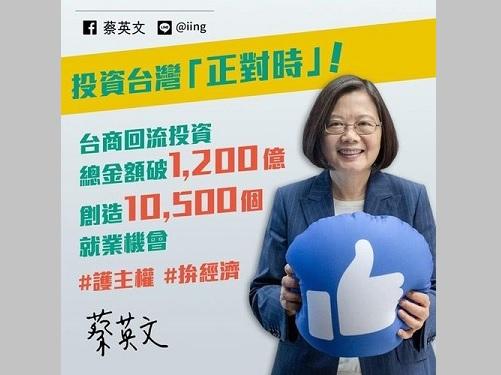 中国で活動する台湾企業の回帰を呼びかける蔡英文氏=蔡氏のフェイスブックページより