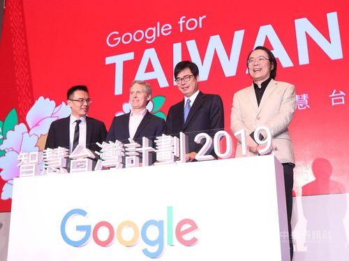 台湾投資を拡大する巨大企業のグーグル