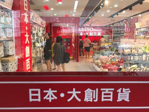 台湾大創百貨の店舗=資料写真