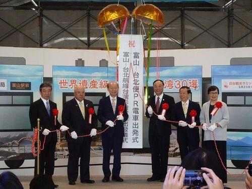 台湾観光PR電車出発式の様子。右端は台湾観光協会の葉菊蘭会長