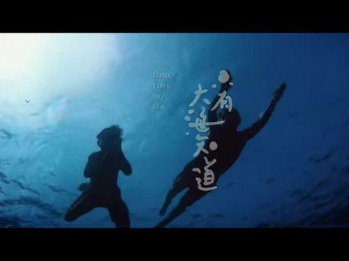 台湾先住民タオ族の子供たちの成長を描いた台湾映画「海だけが知っている」のワンシーン=沃土 YouTubeチャンネルより