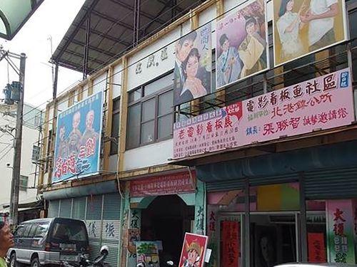 修繕前の北港大復戯院(雲林県政府提供)