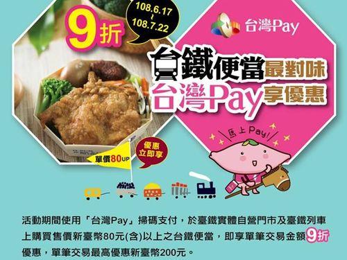 台湾鉄道の駅弁、スマホ決済で購入可能に=同社提供