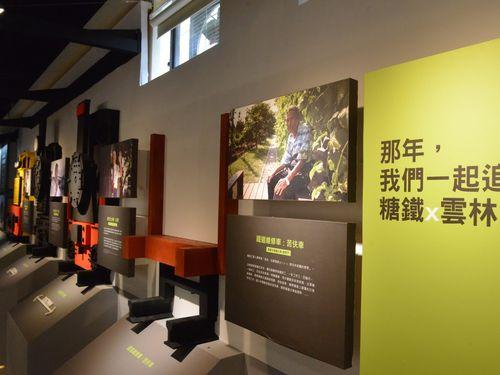 展示会場の一角=雲林県政府提供