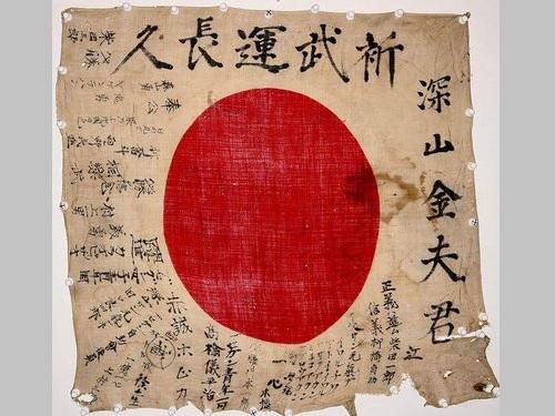 日米台の協力の下70年余りぶりに台湾に戻ることになった日章旗=OBON SOCIETY提供