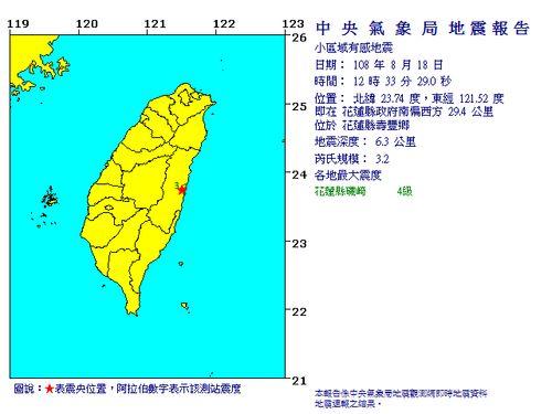東部・花蓮で地震、30分間に3回=中央気象局の公式サイトより