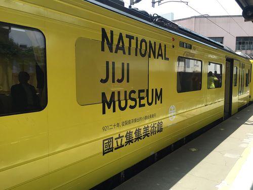 20日に公開された台湾鉄路管理局(台鉄)集集線のラッピング列車の一部車両=台鉄提供
